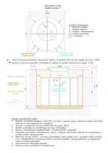 GARDA-10-2200-С-1-1