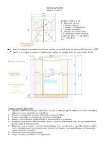 GARDA-3-2200-П-1