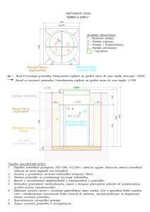 GARDA-5-2200-С-1-1