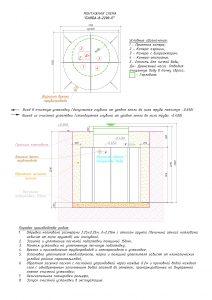 GARDA-8-2200-П-1